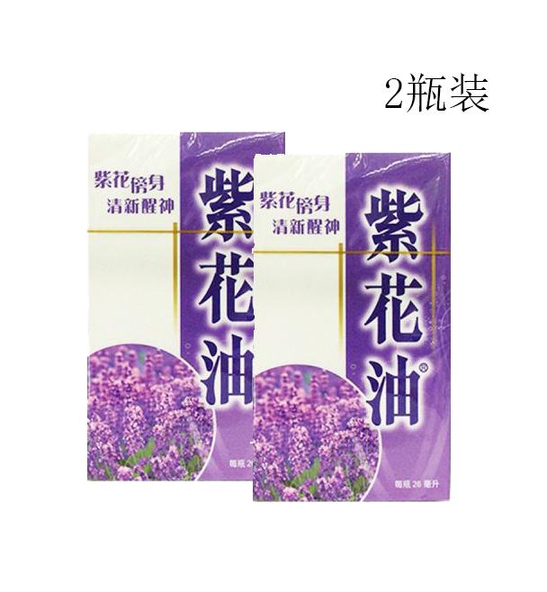 【香港直邮】华星紫花油26ml【2瓶装】