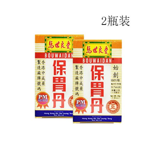 【香港直邮】马世良堂 保胃丹 50'S【2瓶装】