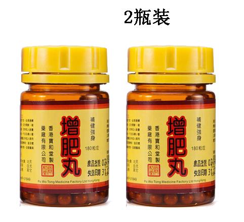 【香港直邮】宝和堂增肥丸 180粒装【2瓶装】