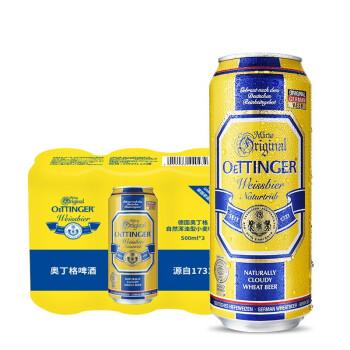 奥丁格500ML小麦啤酒